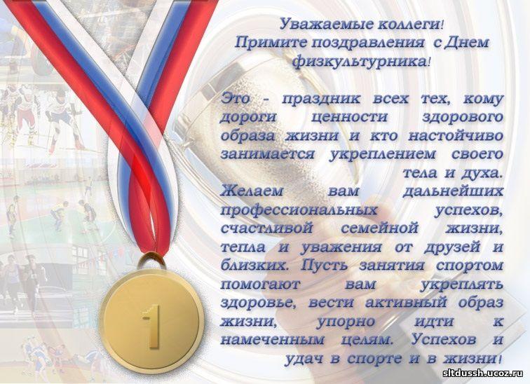 Открытки для поздравления спортсменов